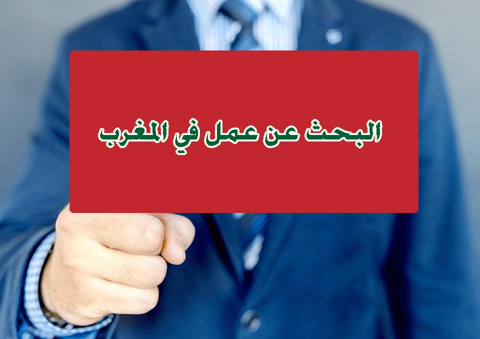 البحث عن عمل في المغرب
