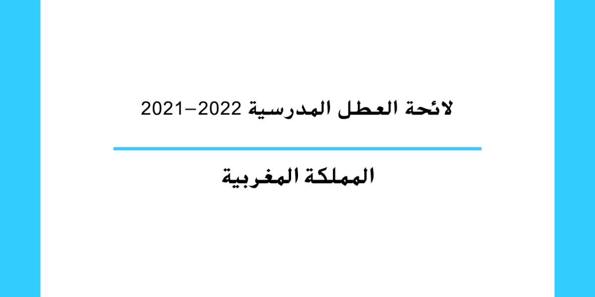 لائحة العطل المدرسية 2021-2022 الخاصة بجميع أسلاك التعليم بالمملكة المغربية