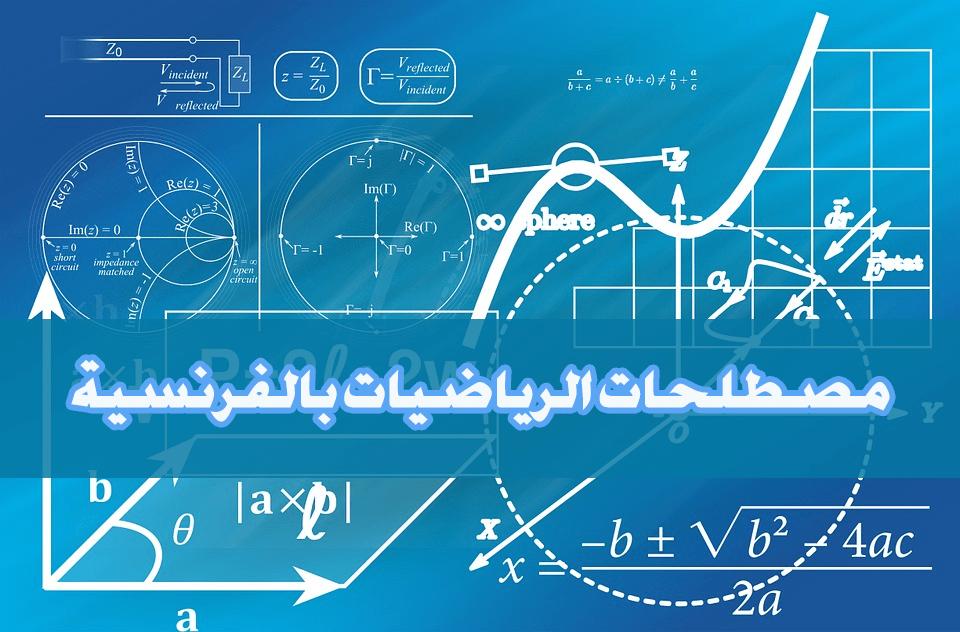 مصطلحات الرياضيات بالفرنسية الأكثر تداولا في المسالك الدولية للتعليم المغربي