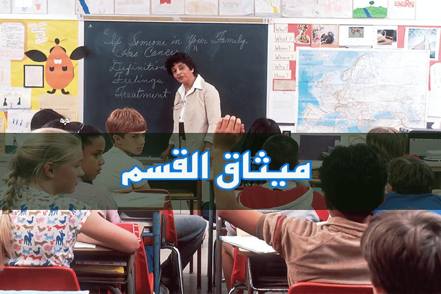 ميثاق القسم قانون داخلي يسهل العلاقة بين المعلمين والمتعلمين داخل المدارس