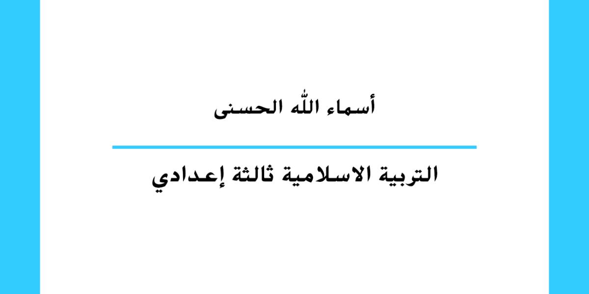 أسماء الله الحسنى مستوى السنة الثالثة ثانوي إعدادي تعليم مغربي