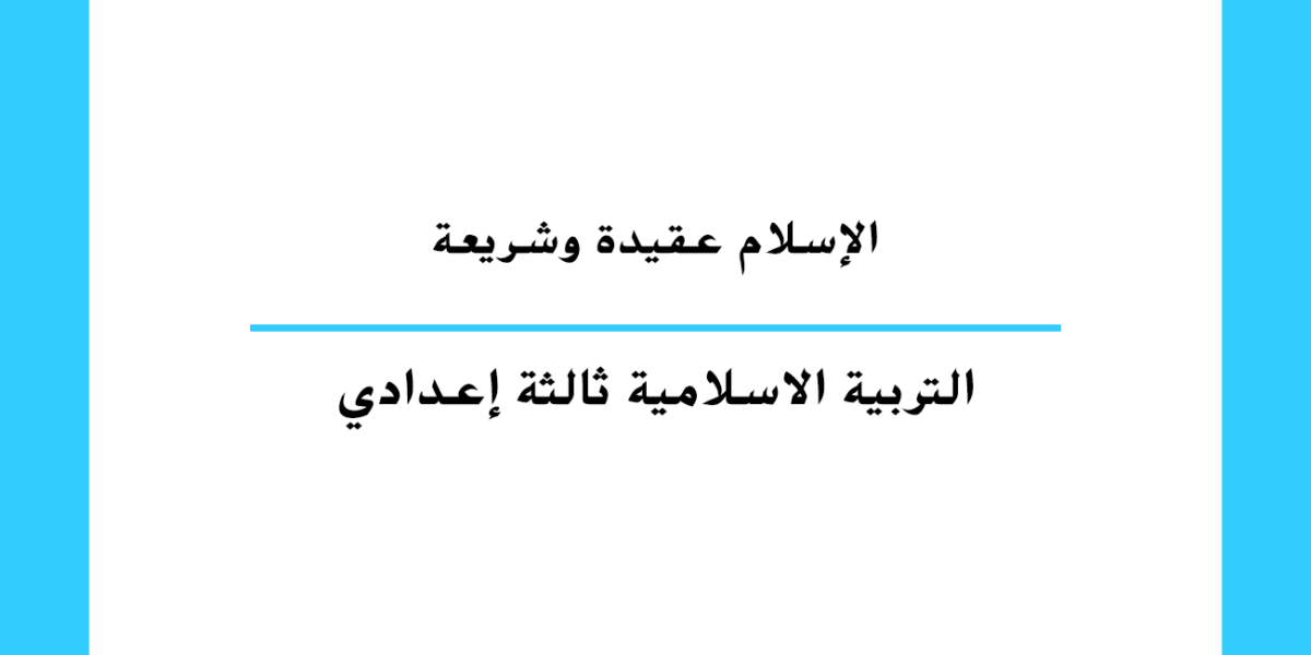 الإسلام عقيدة وشريعة مستوى السنة الثالثة ثانوي إعدادي تعليم مغربي