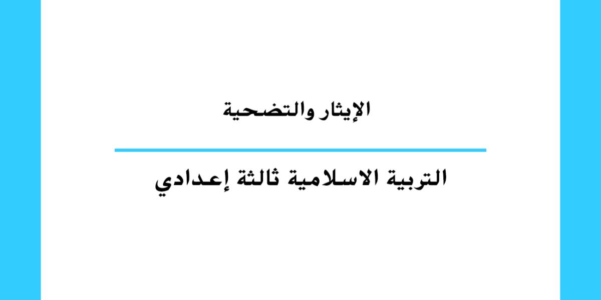 الإيثار والتضحية مستوى السنة الثالثة ثانوي إعدادي تعليم مغربي