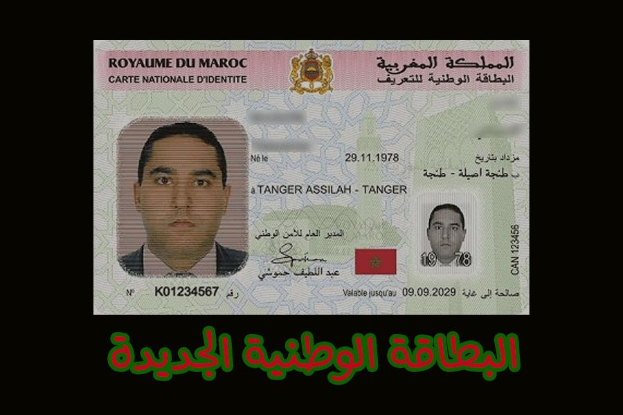 البطاقة الوطنية الجديدة