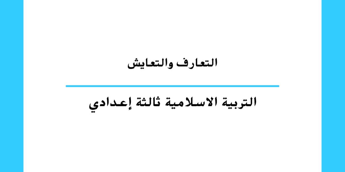 التعارف والتعايش مستوى السنة الثالثة ثانوي إعدادي تعليم مغربي