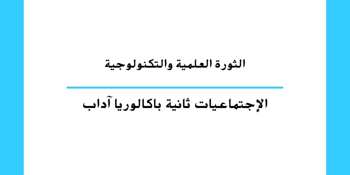 الثورة العلمية والتكنولوجية مستوى السنة الثانية باكالوريا آداب تعليم مغربي