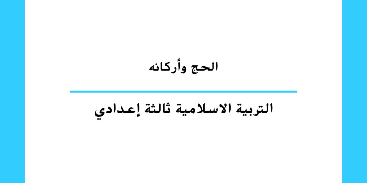 الحج وأركانه مستوى السنة الثالثة ثانوي إعدادي تعليم مغربي