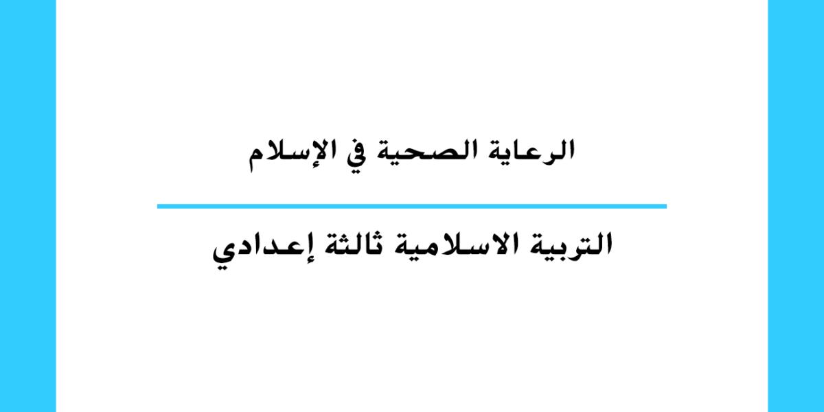 الرعاية الصحية في الإسلام مستوى السنة الثالثة ثانوي إعدادي