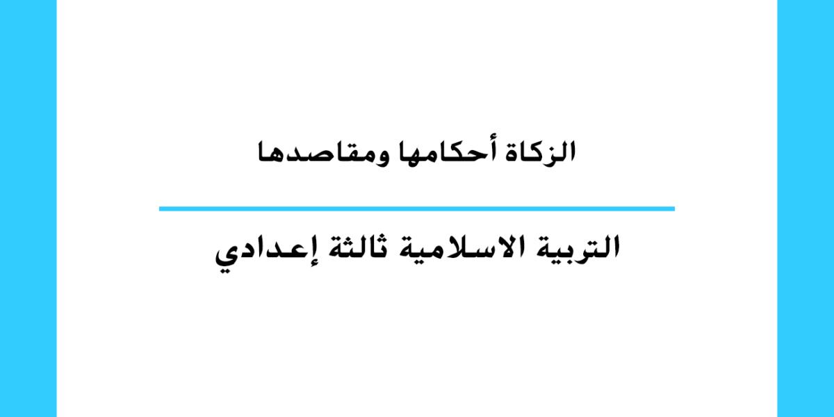 الزكاة أحكامها ومقاصدها التعريف الأحكام المستحقون مستوى السنة الثالثة إعدادي