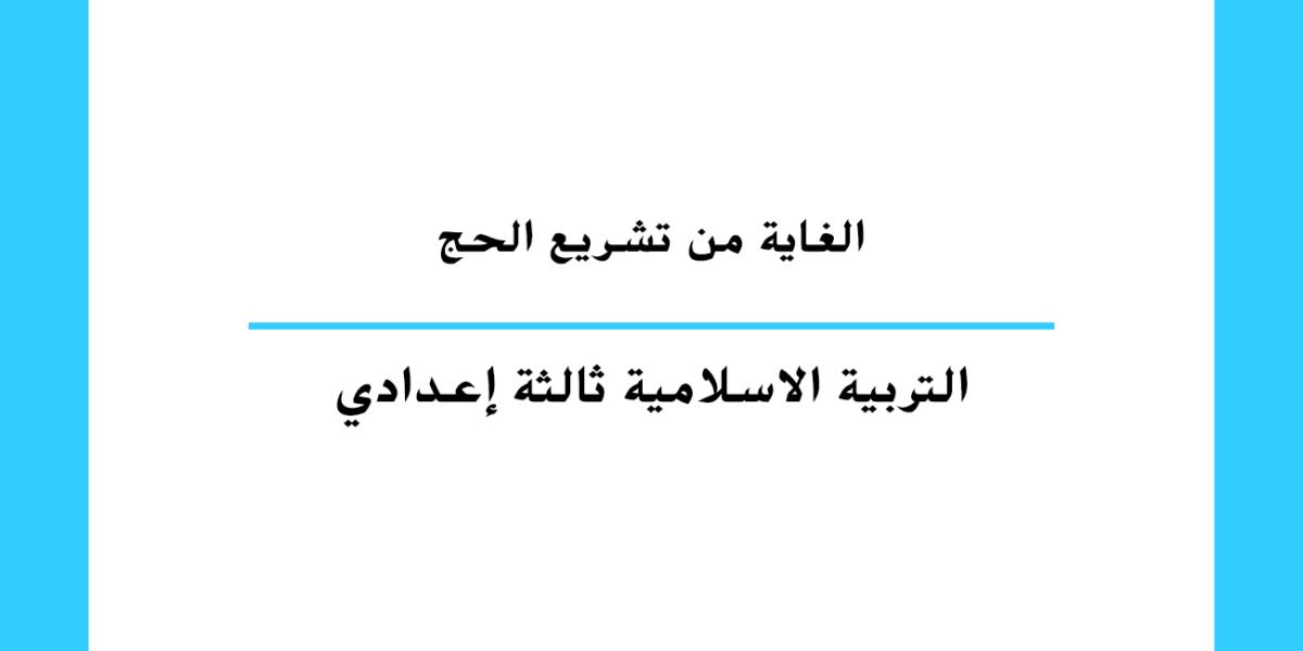 الغاية من تشريع الحج مستوى السنة الثالثة ثانوي إعدادي مغربي