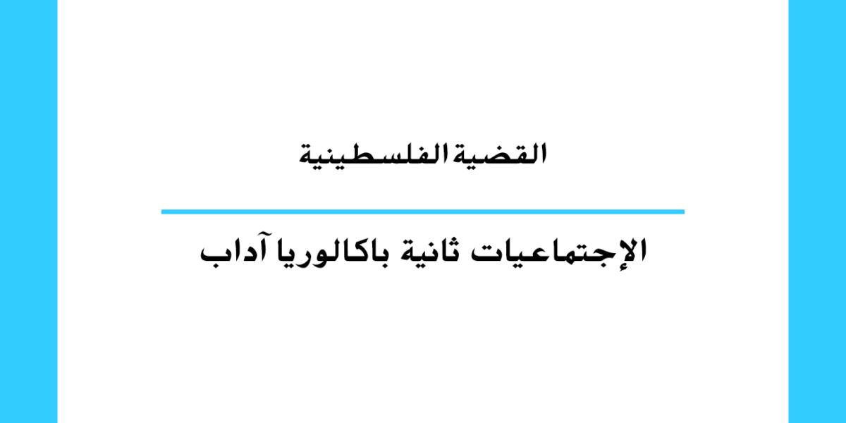 القضية الفلسطينية مستوى السنة الثانية باكالوريا آداب تعليم مغربي