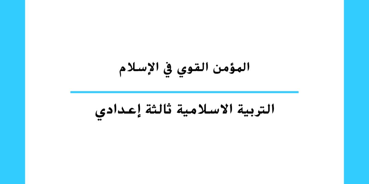المؤمن القوي في الإسلام مستوى السنة الثالثة ثانوي إعدادي مغربي