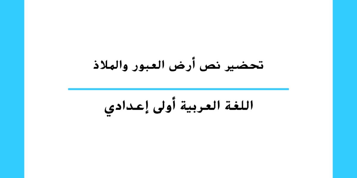 تحضير نص أرض العبور والملاذ مستوى الأولى إعدادي مغربي