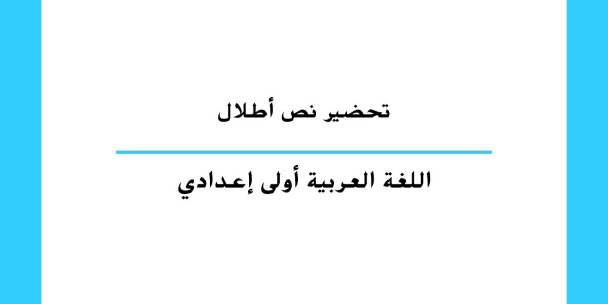 تحضير نص أطلال مستوى الأولى إعدادي لغة عربية في المغرب