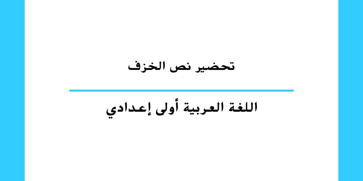تحضير نص الخزف مستوى الأولى إعدادي مادة اللغة العربية في المغرب