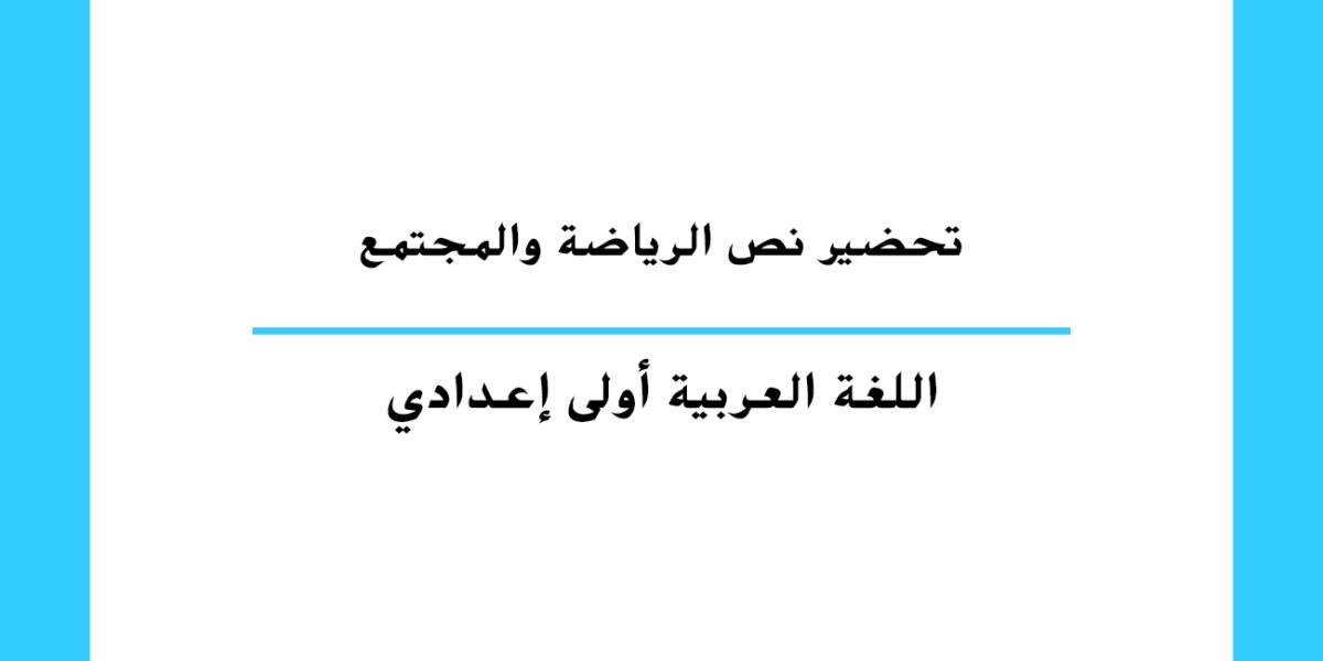 تحضير نص الرياضة والمجتمع مستوى الأولى إعدادي مغربي