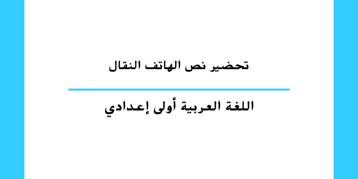 تحضير نص الهاتف النقال مستوى الأولى إعدادي لغة عربية في المغرب