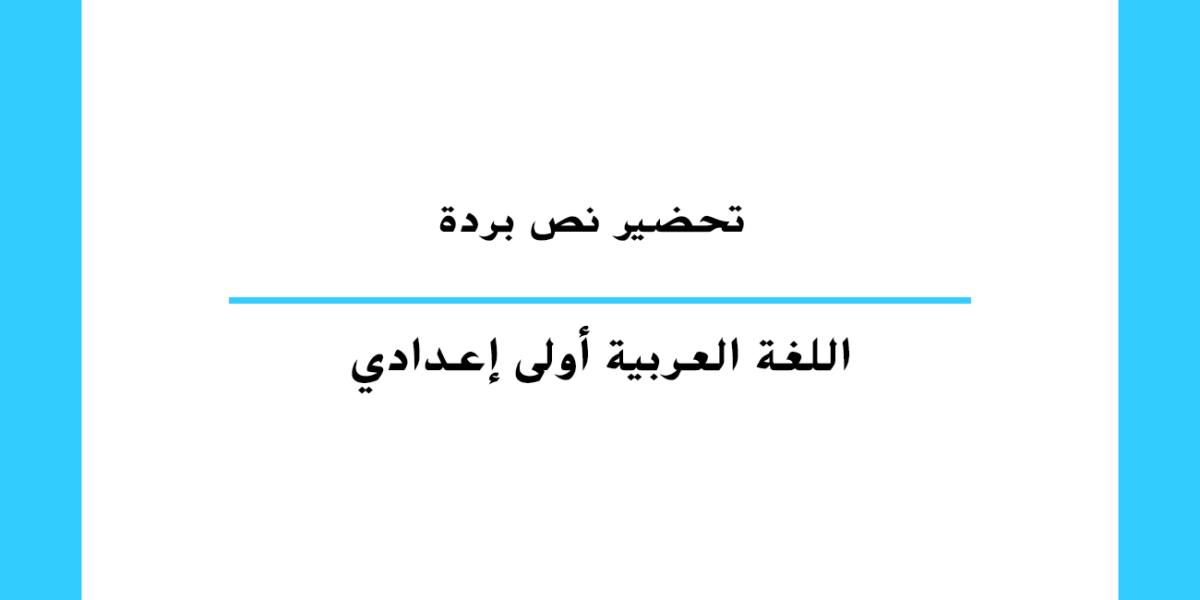 تحضير نص بردة مستوى الأولى إعدادي مادة اللغة العربية بالمغرب