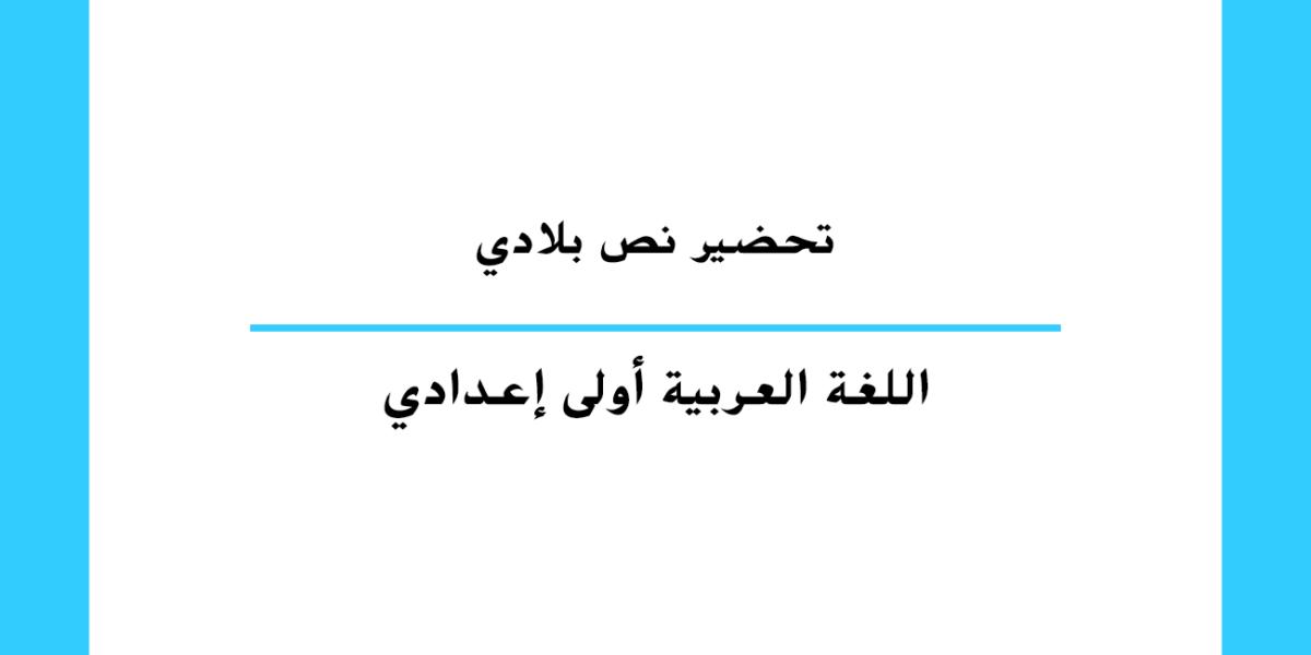 تحضير نص بلادي مستوى الأولى إعدادي مادة اللغة العربية بالمغرب