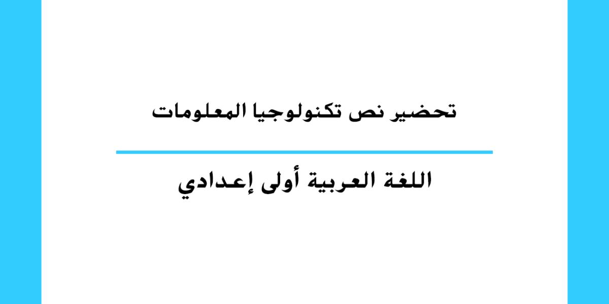تحضير نص تكنولوجيا المعلومات مستوى الأولى إعدادي مغربي