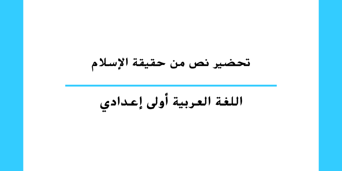 تحضير نص من حقيقة الإسلام مستوى الأولى إعدادي مغربي