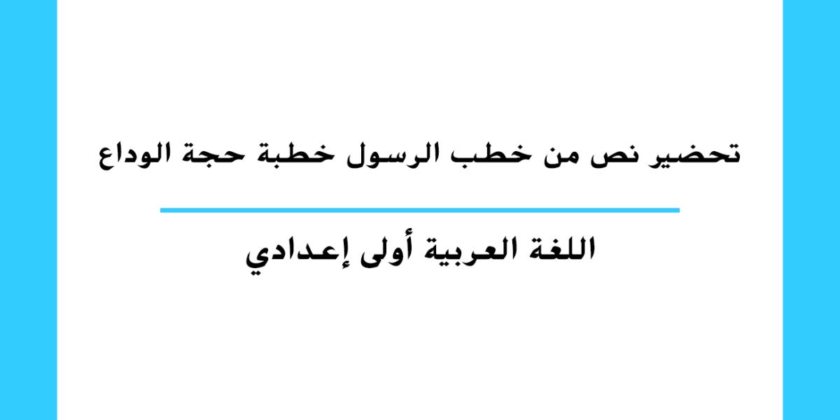 تحضير نص من خطب الرسول خطبة حجة الوداع الأولى إعدادي مغربي