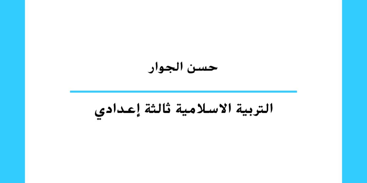 حسن الجوار مستوى السنة الثالثة ثانوي إعدادي تعليم مغربي