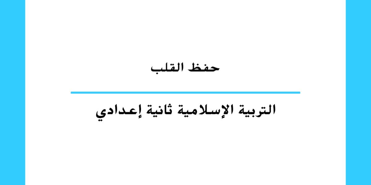 حفظ القلب مستوى السنة الثانية إعدادي تعليم مغربي