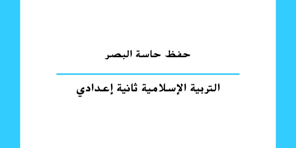 حفظ حاسة البصر مستوى السنة الثانية إعدادي تعليم مغربي