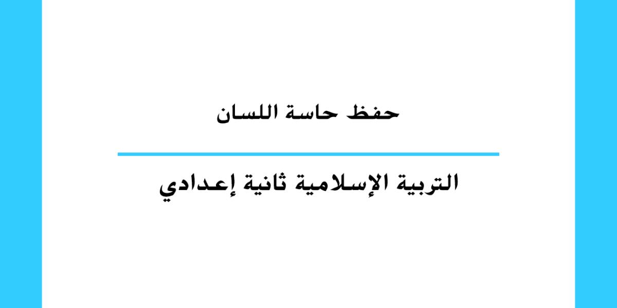 حفظ حاسة اللسان مستوى السنة الثانية إعدادي تعليم مغربي