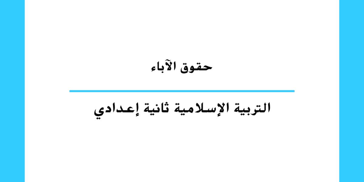 حقوق الآباء مستوى السنة الثانية إعدادي تعليم مغربي