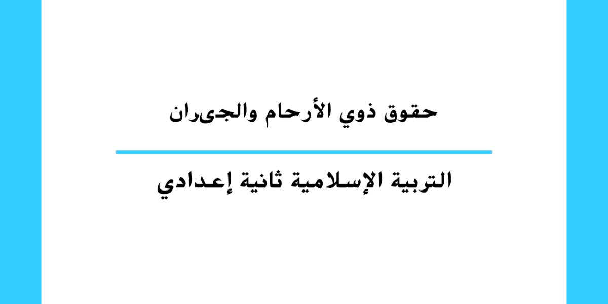 حقوق ذوي الأرحام والجیران مستوى السنة الثانية إعدادي مغربي