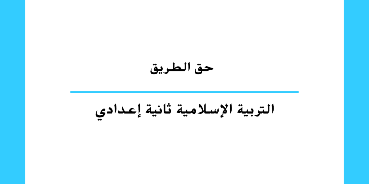 حق الطریق مستوى السنة الثانية إعدادي تعليم مغربي