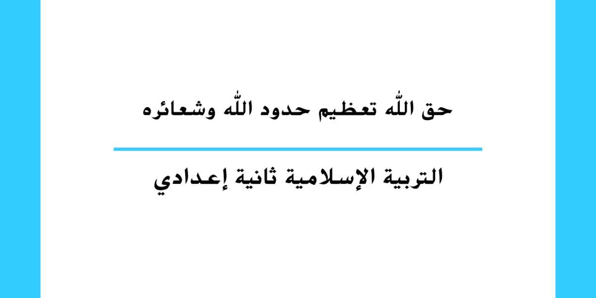 حق الله تعظيم حدود الله وشعائره مستوى السنة الثانية إعدادي مغربي