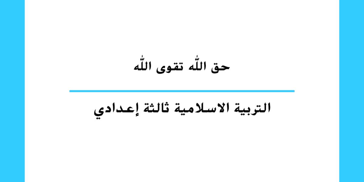 حق الله تقوى الله مستوى السنة الثالثة ثانوي إعدادي تعليم مغربي