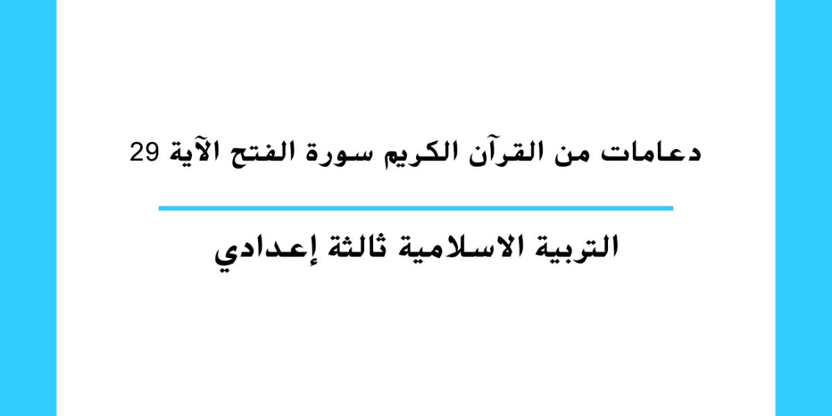 دعامات من القرآن الكريم سورة الفتح الآية 29 مستوى الثالثة إعدادي