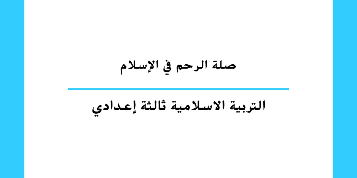 صلة الرحم في الإسلام مستوى السنة الثالثة ثانوي إعدادي مغربي