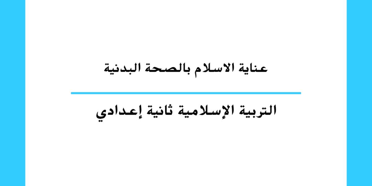 عناية الاسلام بالصحة البدنية مستوى السنة الثانية إعدادي مغربي