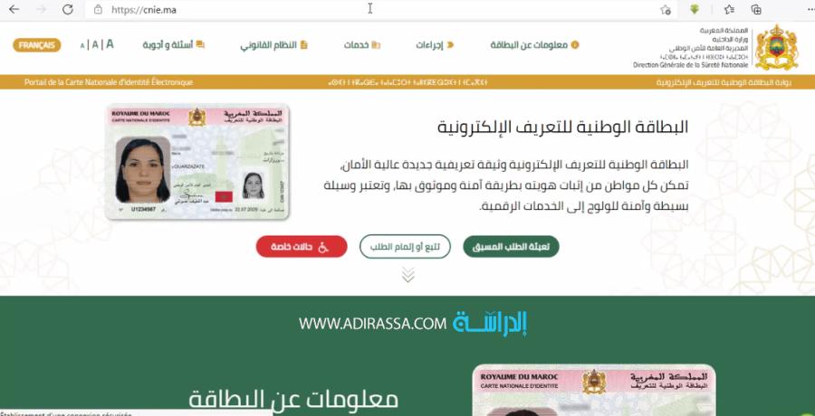 موقع تجديد البطاقة الوطنية
