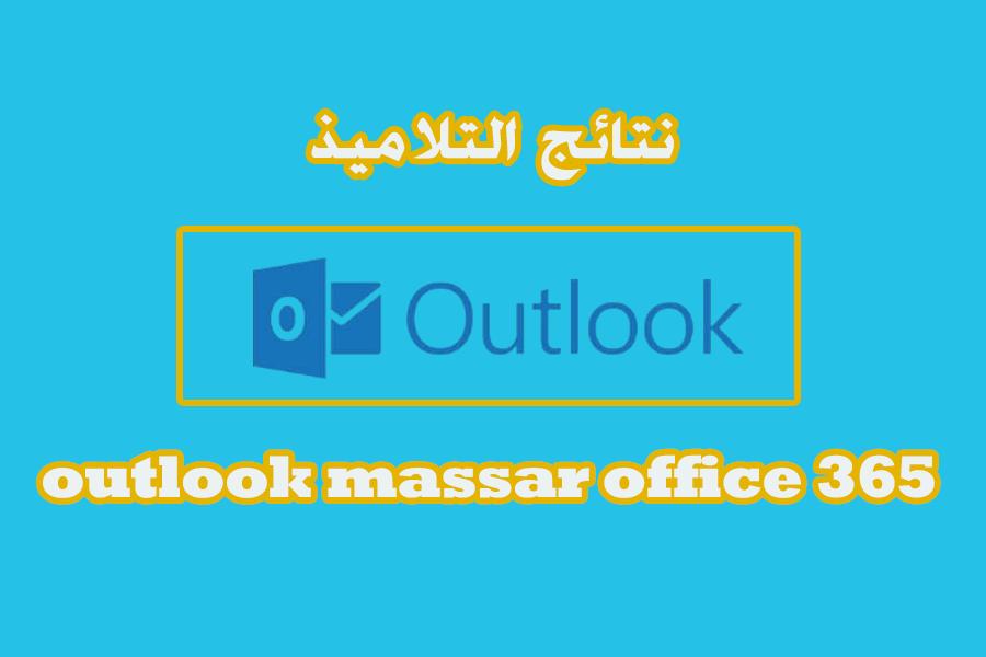 outlook massar للاطلاع على نقط نتائج الامتحانات الجهوية و الوطنية للبكالوريا