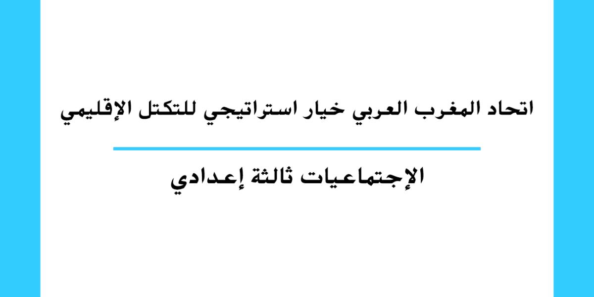 اتحاد المغرب العربي خيار استراتيجي للتكتل الإقليمي السنة الثالثة إعدادي