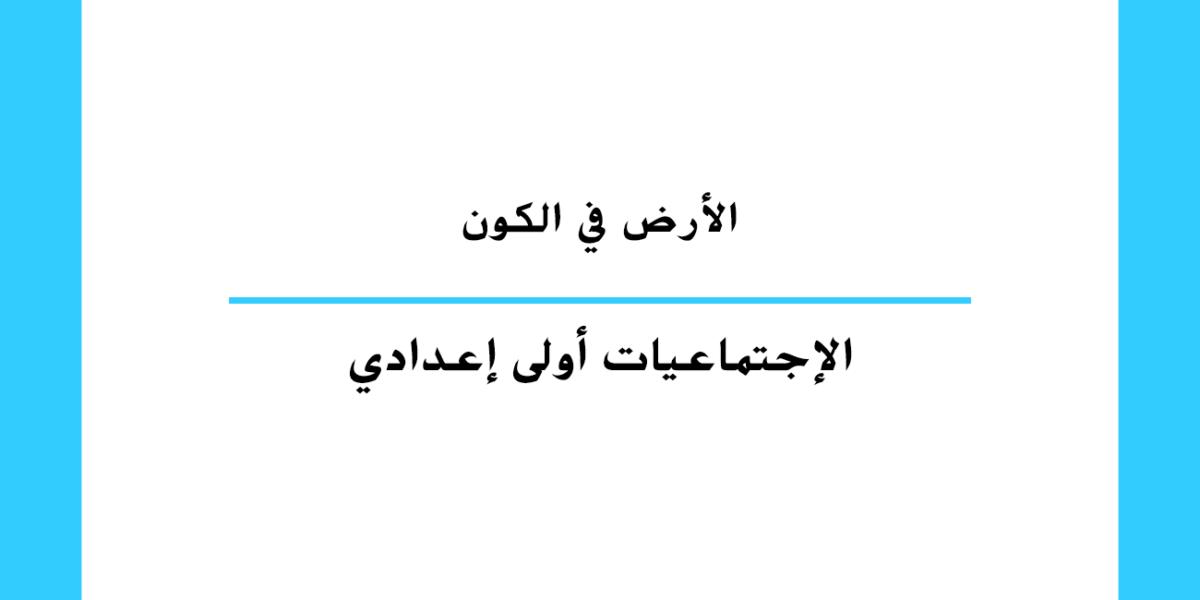 الأرض في الكون مستوى السنة الأولى إعدادي تعليم مغربي