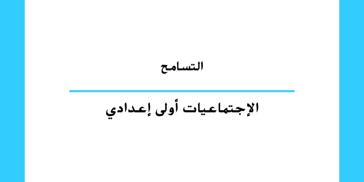 التسامح مستوى السنة الأولى إعدادي تعليم مغربي