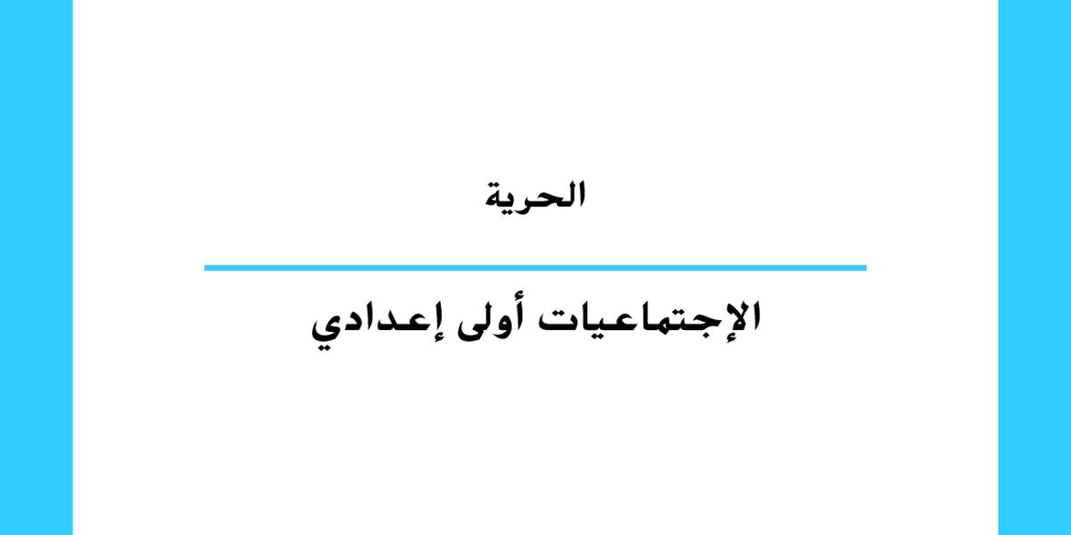 الحرية مستوى السنة الأولى إعدادي من التعليم المغربي