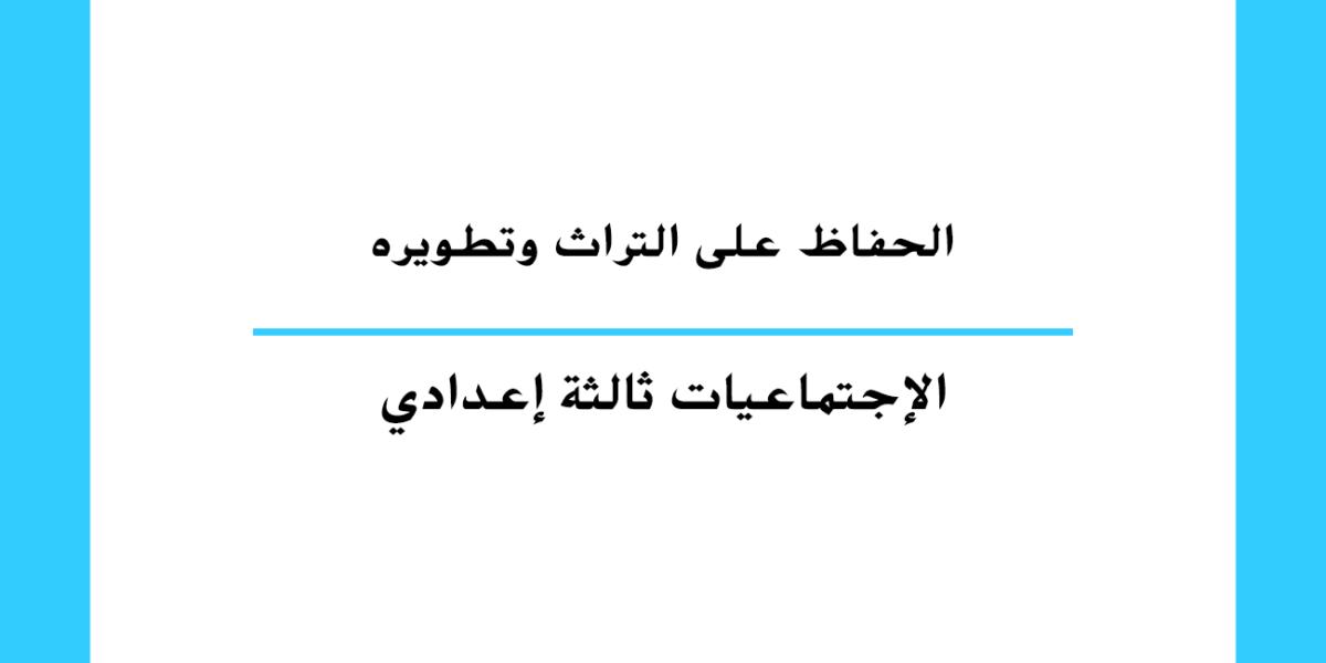 الحفاظ على التراث وتطويره مستوى السنة الثالثة إعدادي تعليم مغربي