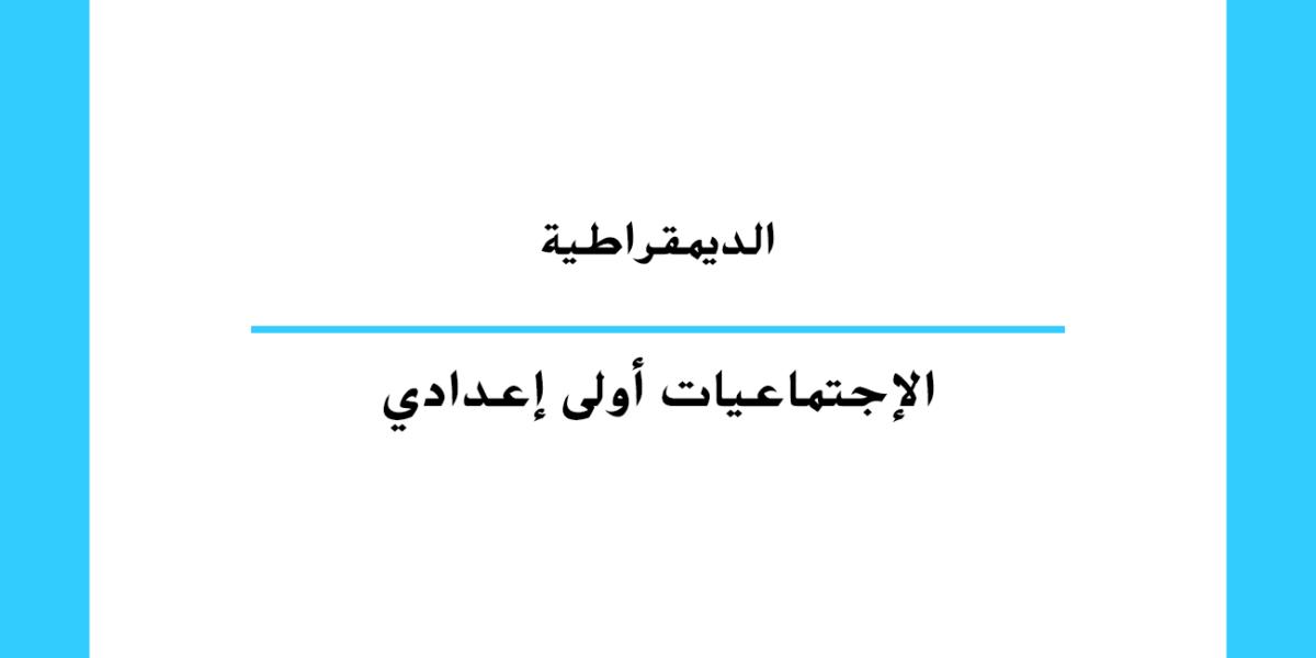 الديمقراطية مستوى السنة الأولى إعدادي تعليم مغربي
