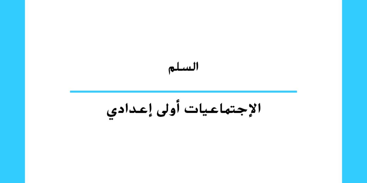 السلم مستوى السنة الأولى إعدادي تعليم مغربي