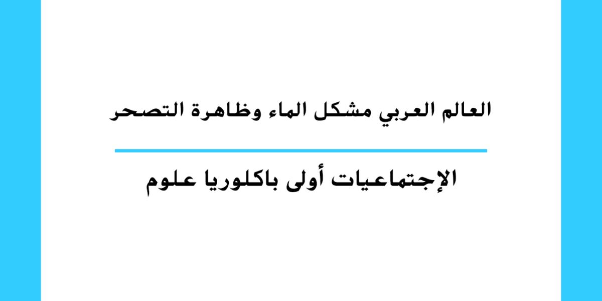 العالم العربي مشكل الماء وظاهرة التصحر مستوى السنة الأولى باكالوريا علوم