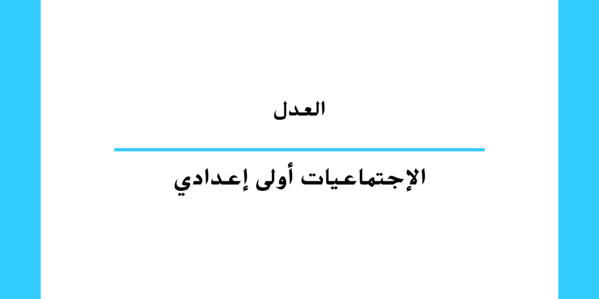 العدل مستوى السنة الأولى إعدادي من التعليم المغربي