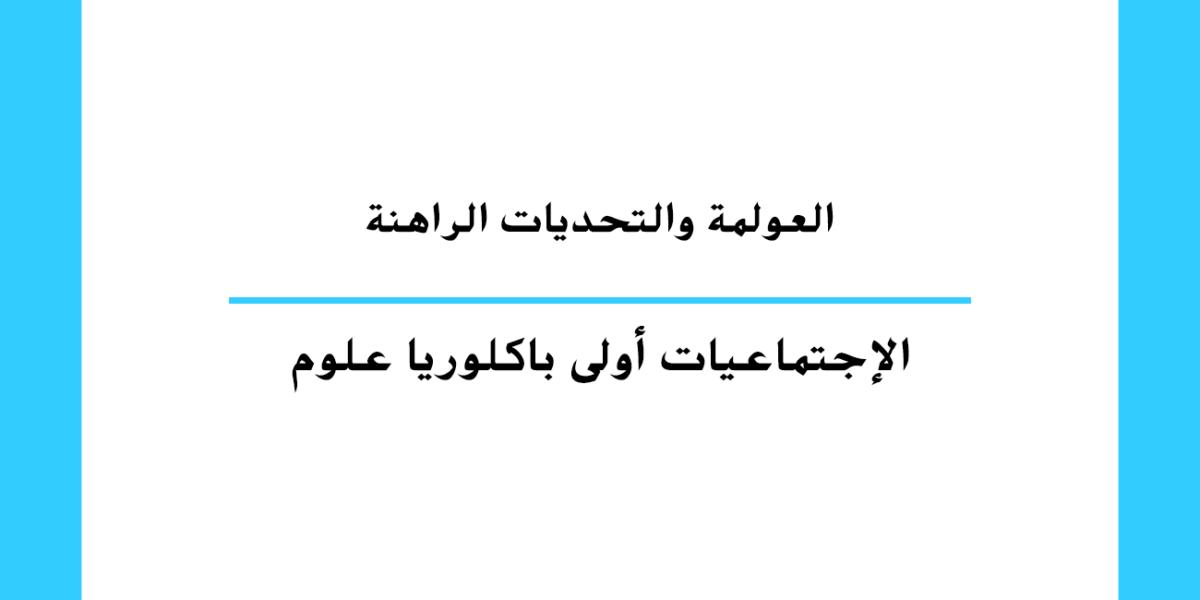 العولمة والتحديات الراهنة مستوى السنة الأولى باكالوريا علوم مغربي